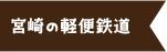 宮崎の軽便鉄道