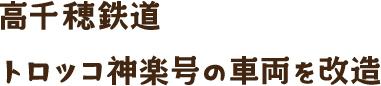 高千穂鉄道「トロッコ神楽号」の車両を改造