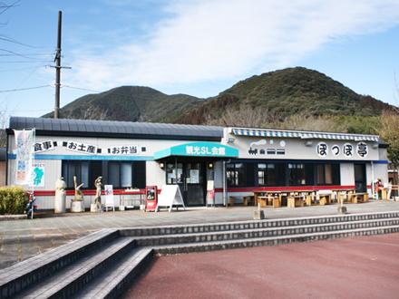 観光SL会館・ぽっぽ亭