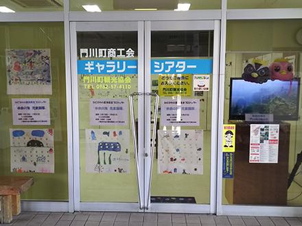 ギャラリーシアター(門川駅内APIO)