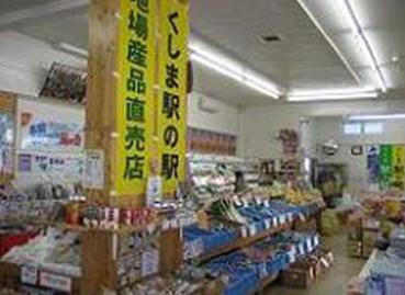 くしま駅の駅